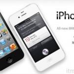 Apple เปิดตัว iPhone 4S ในงานแล้ว