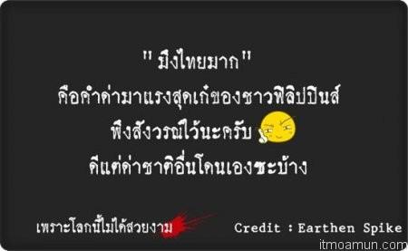 มึงไทยมาก