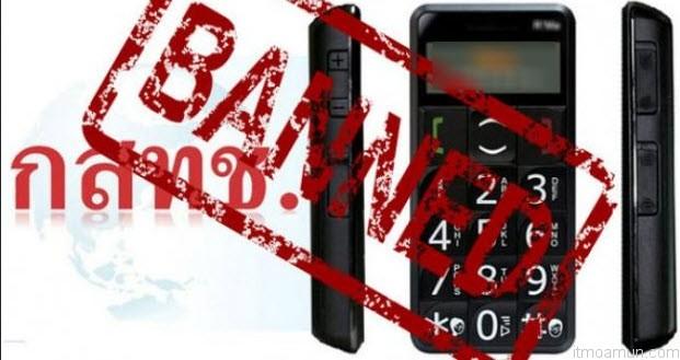 การถือครองโทรศัพท์มือ, โทรศัพท์มือ, กสทช., เอกสารปลอม