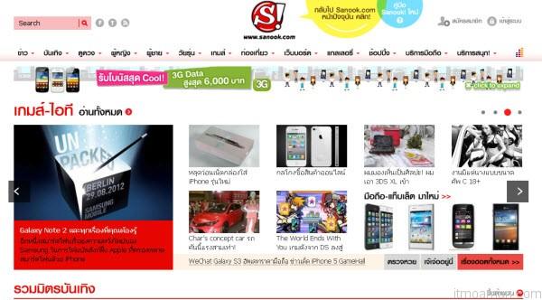 sanook.com