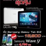 Samsung Galaxy Tab 8.9 แถม Wave Y ฟรี เครื่องราคาแสนถูก