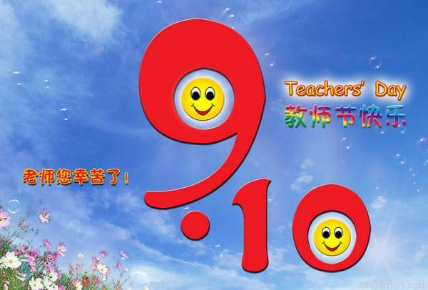 วันครูประเทศจีน (教师节 jiàoshījié, เจี้ยวซือเจี๋ย)