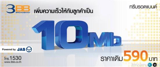 3BB 10Mb 590 บาท