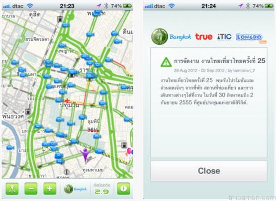 BMA Live Traffic แอพพลิเคชั่นตรวจเช็คสภาพการจราจร