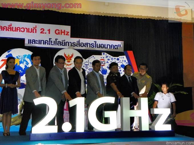 3G ย่านความถี่ 2.1