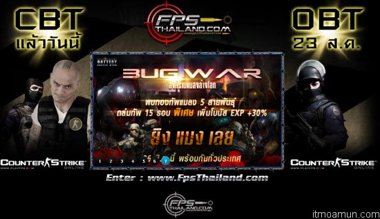เกม Counter Strike Online