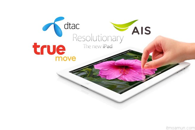 Dtac, AIS, True , ประมูล 3G, 3G, ใบอนุญาต 3จี, ข่าวไอที
