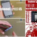 Goophone i5 เตรียมฟ้อง Apple ตอน iPhone 5 เปิดตัว!