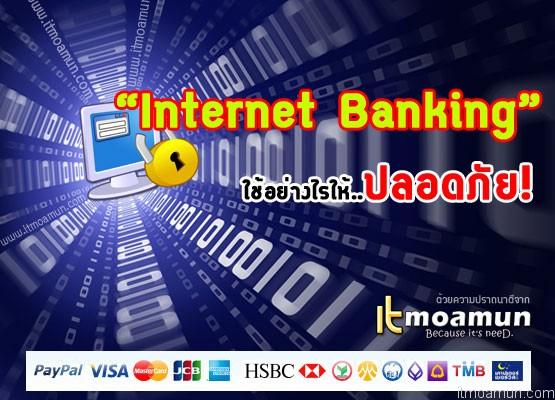 ธนาคารออนไลน์ (Internet Banking)