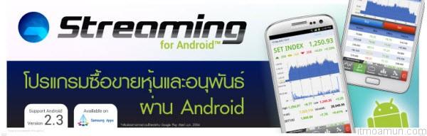 โปรแกรมซื้อขายหุ้นและอนุพันธ์ผ่าน Smartphone และ Tablet