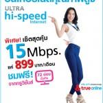 True Online ปรับความเร็วอินเทอร์เน็ตจาก 7 Mbps เป็น 10 Mbps ราคาเดิม
