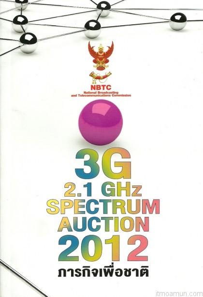 การประมูล 3G