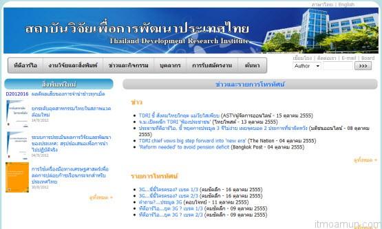 ทีดีอาร์ไอ (TDRI: Thailand Development Research Institute) สถาบันวิจัยเพื่อการพัฒนาประเทศไทย