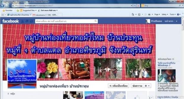 หมู่บ้านการท่องเที่ยวบน Social Networking