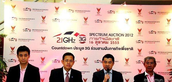 ไลเซ่นส์ 3G