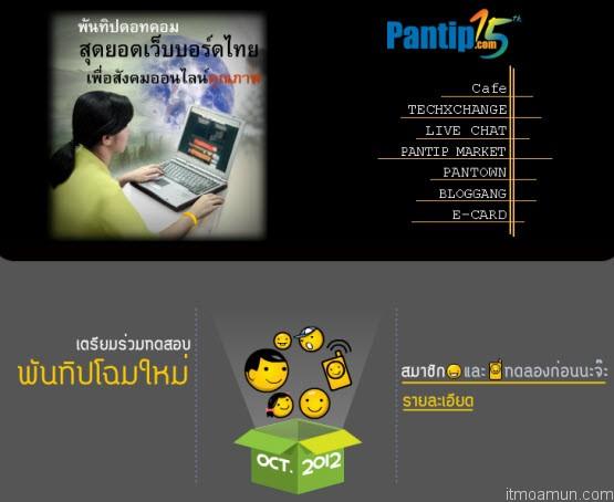 เว็บ pantip.com ปรับโฉมใหม่ เว็บบอร์ดคนไทย