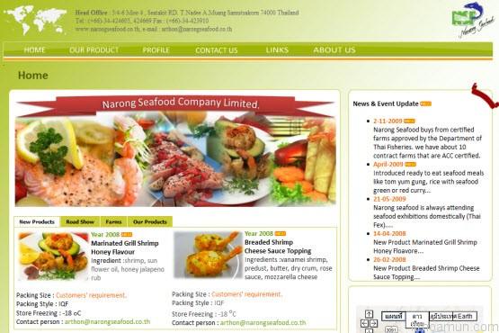 ณรงค์ซีฟูด บริษัทผู้ส่งออกอาหารทะเลแช่แข็งไทย