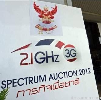 3G หรือ Third Generation ในประเทศไทย