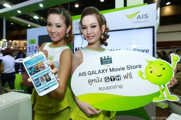 ดูหนังฟรี AIS Galaxy Movie Store บน Samsung จากค่าย GTH