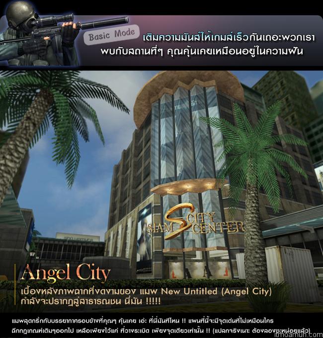 เคาน์เตอร์สไตรค์ แมพ Angel City แผ่นที่สยามซิตี้