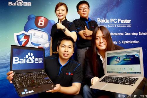 Baidu PC Faster 2.0 ซอฟต์แวร์ที่ช่วยปกป้องและเพิ่มประสิทธิภาพคอมพิวเตอร์