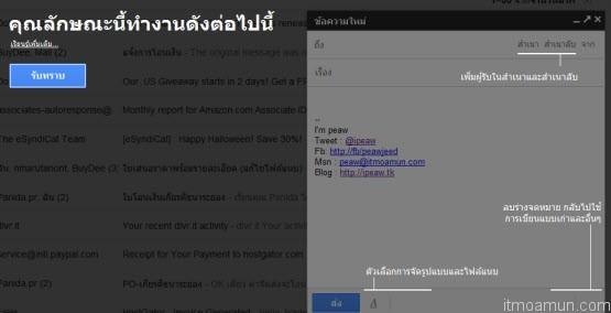 Google Gmail ปรับฟอร์มเขียน Email แบบ POP UP