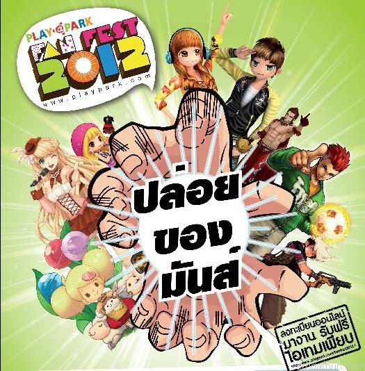 มหกรรมเกมส์ออนไลน์ PlayPark Fan Fest 2012 ปล่อยของ