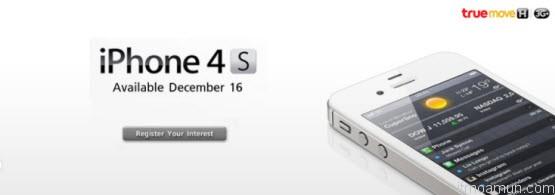 TrueMove H ลดราคา iPhone 4