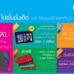 Microsoft เตรียมจัดเต็ม ยัดโปรโมชั่นใส่มือที่งาน Commart !!