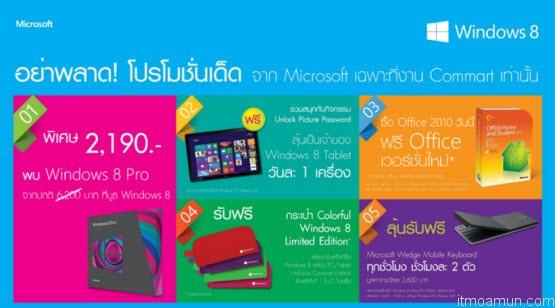 โปรโมชั่นงาน Microsoft ใน Commart