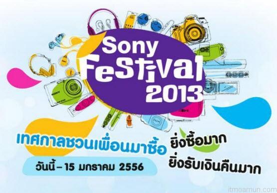 Sony Festival 2013 เทศกาลชวนเพื่อนมาซื้อ