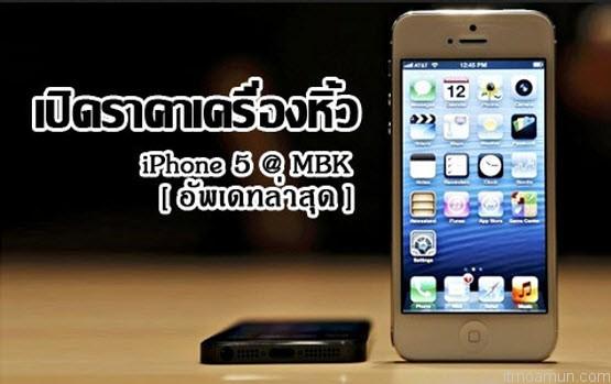 iPhone 5 มาบุญครอง ราคา