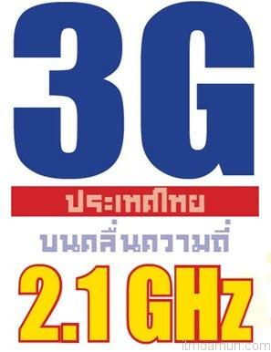 ผลสรุปการประมูล 3G