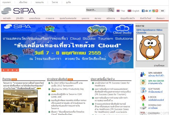 SiPA Software Thai