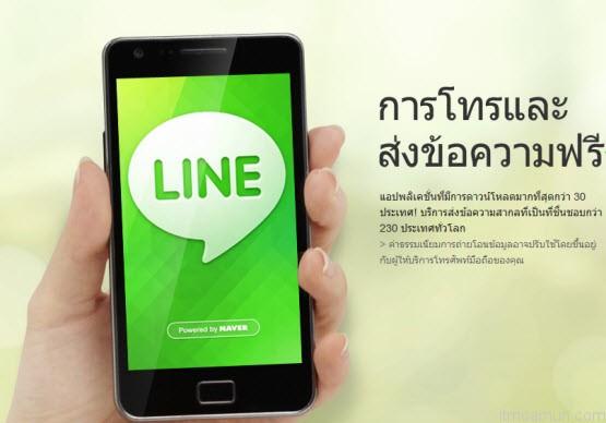 Line แอพพลิเคชั่น