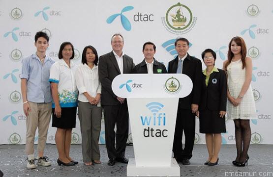 ICT Free Wifi จับมือกับ Dtac