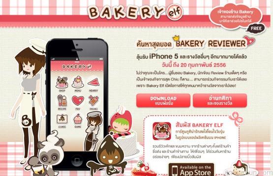 แอพพลิเคชั่น bakeryelf ชุมชนคนชอบของหวานผ่านมือถือ