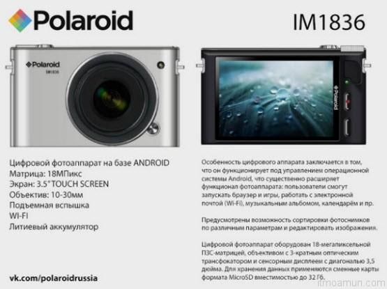 กล้อง Polaroid จะมาพร้อมระบบ Android
