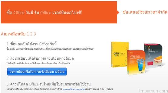 ซื้อ Office วันนี้ รับ Office เวอร์ชันต่อไปฟรี