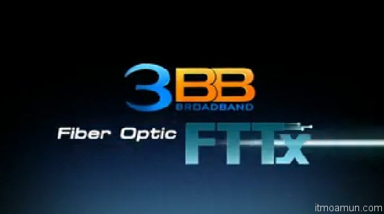 3BB FTTx โครงข่ายใยแก้วนำแสง