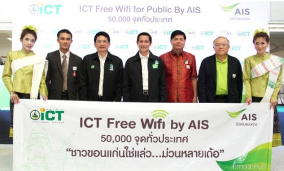 ICT free WiFi for public by AIS ที่ขอนแก่น