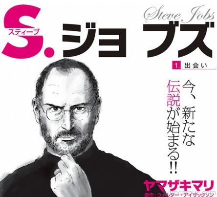 การ์ตูนญี่ปุ่นประวัติ Steve Jobs