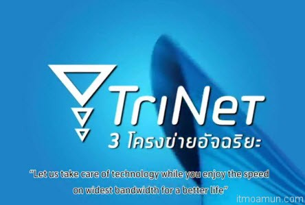 ดีเทค TriNet