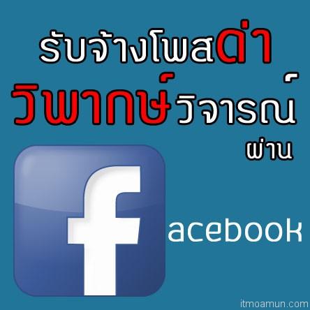 รับจ้างด่าผ่าน Facebook