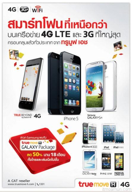 Truemove H ชวนสัมผัสประสบการณ์ 4G LTE