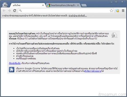 Chrome Browser หมวดไม่ระบุตัวตน (Incognito mode)