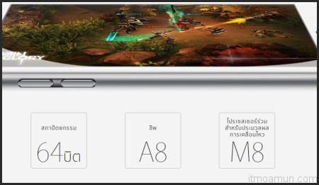 iPhone 6 มาพร้อมชิพ A8