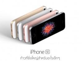 พรีออร์เดอร์ iPhone SE