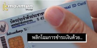การชำระเงินด้วย Any ID เชื่อมบัตรประชาชน 13 หลัก