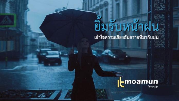 เข้าใจฤดูฝน